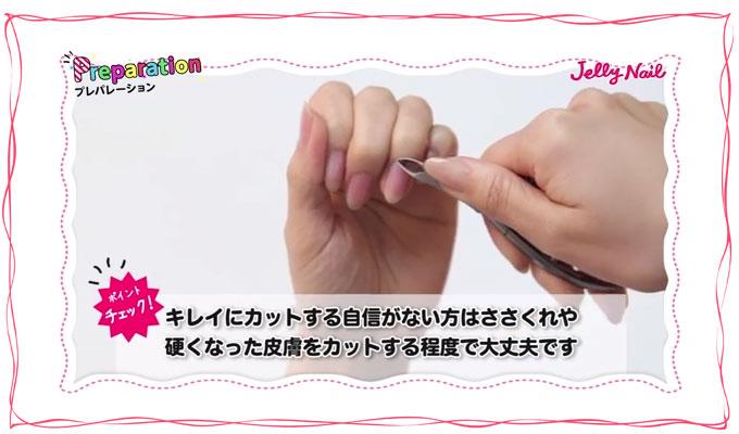 【基礎篇】 プレパレーションのやり方
