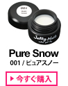 001/ピュアスノー
