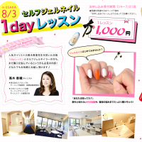 jellynail 1daylesson