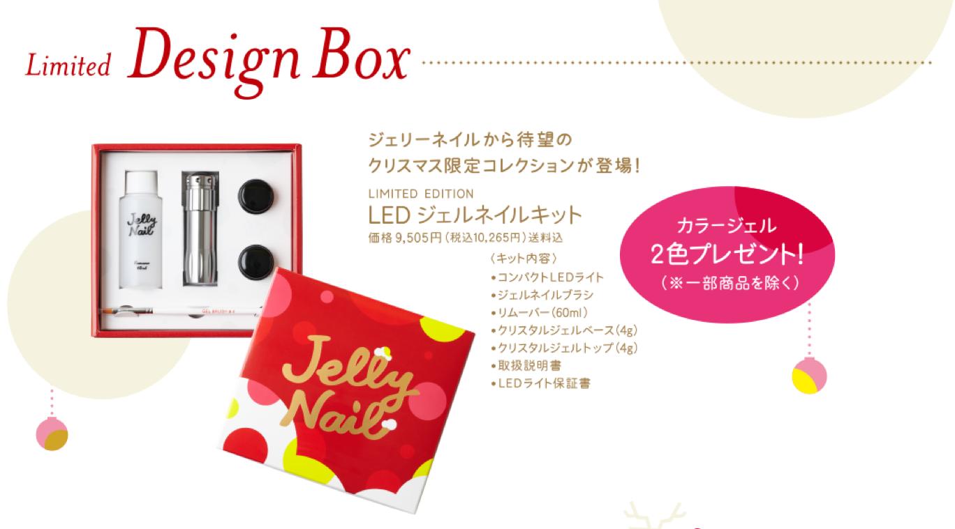 2014年Xmas限定ボックス&限定カラー