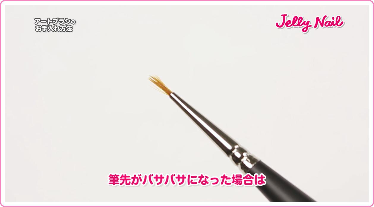 【基本編】アートブラシのお手入れ方法