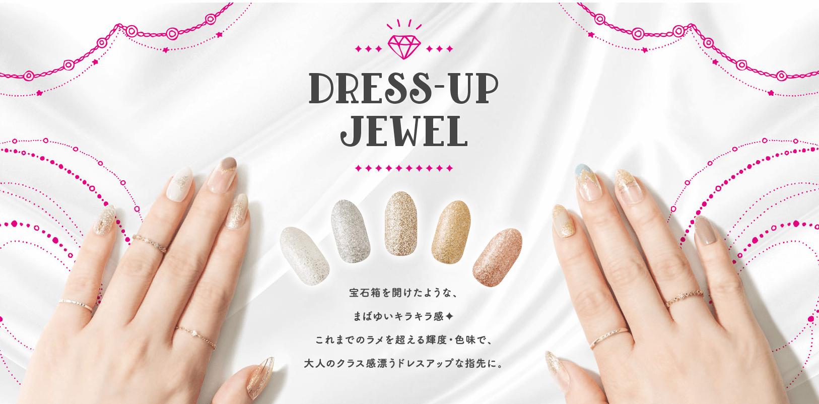 ジェリーネイル新色登場! DRESS UP JEWEL