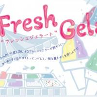 フレッシュジェラート 夏限定アイテム☆