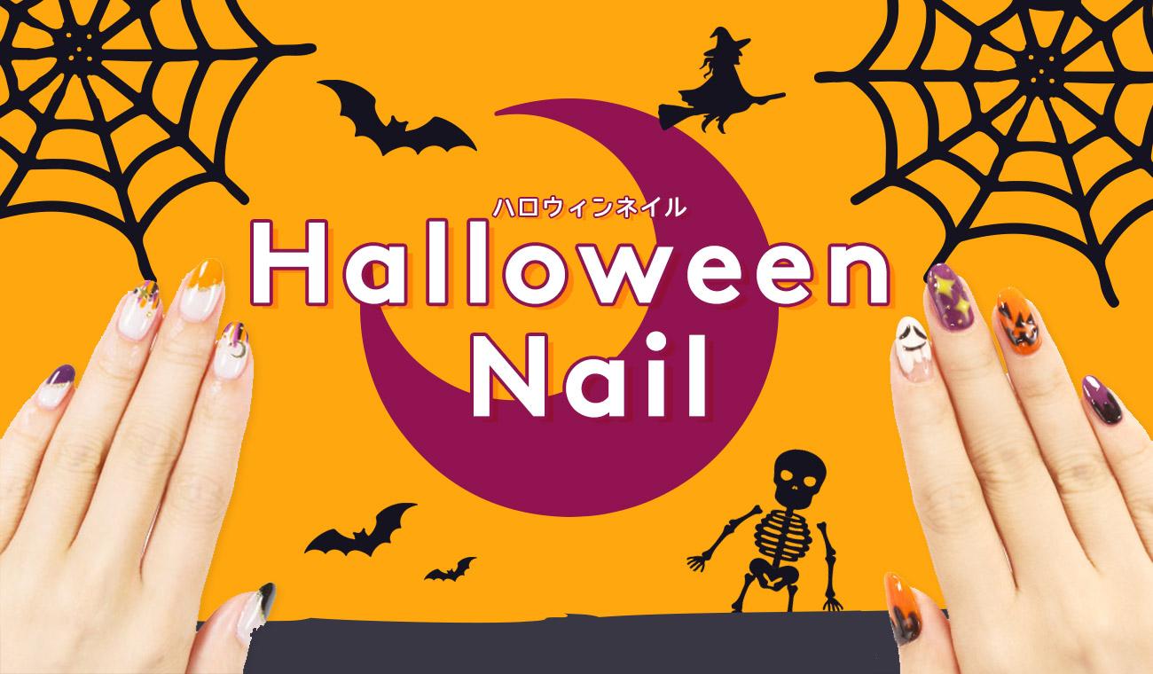 Halloweenをもっと盛り上げよう!【ハロウィーンネイル】