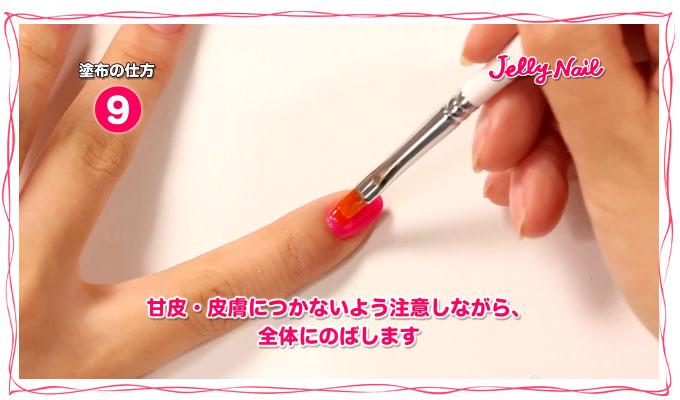 【基本編】基本の施術 Apply