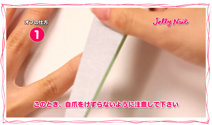 【基本編】基本の施術 Off