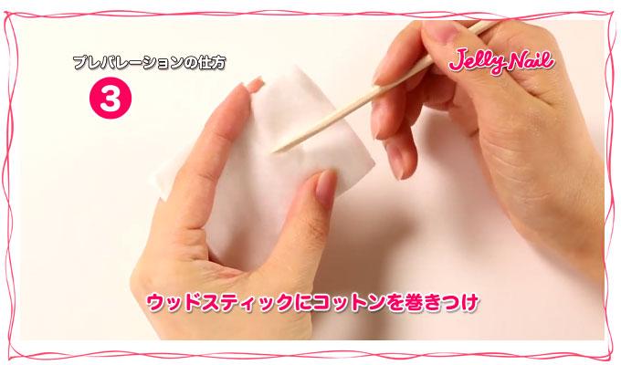 【基礎篇】基本の施術 プレパレーション