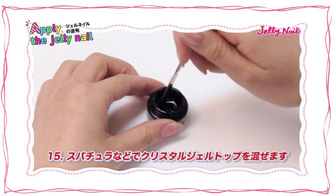 【基礎篇】 ジェルネイルの塗布