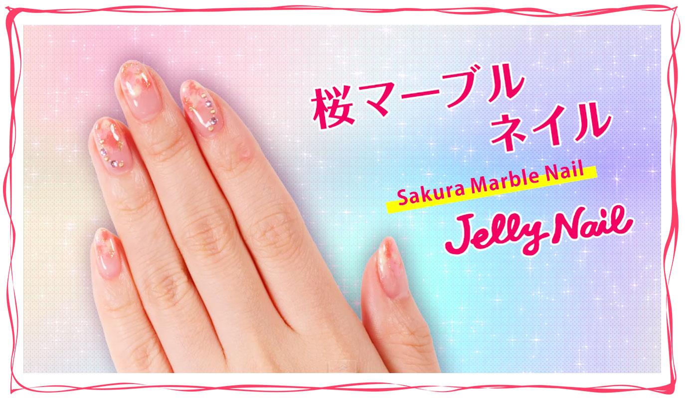 sakura-marble00
